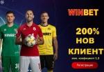 WinBet предлага  начален бонус при регистрация