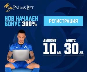 PalmsBet 250 лева начален бонус