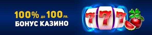 PalmsBet 100 лева казино бонус